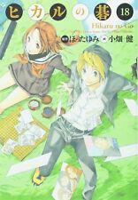 Yumi Hotta Takeshi Obata manga: Hikaru no Go Complete Edition vol.18 Japan