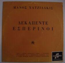 MANOS HADJIDAKIS - 15 Hesperini - LP - 33 GSX 106 - 1965 - Folk - Greece