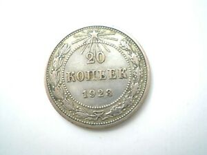 EARLY HARD TO FIND SILVER 20 KOPEK COIN FROM THE RUSSIAN RSFSR -DATED 1923-NICE