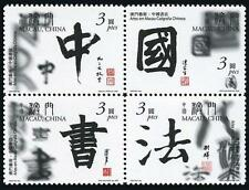 China Macau Macao 2000  Chinese Caligrafia Calligraphy Arts Stamps
