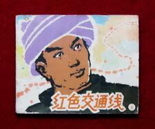 Shanghai Chinese Comic 红色交通线 Book 1, 1963 !!!