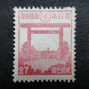 JAPAN 1945 Stamp MNH Yasukuni
