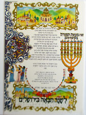 Passover Art- Next Year in Jerusalem Lithograph 14x9 1/2 Signed Numbered