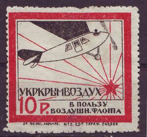 10 R 1923 Kharkov Russia Fiscal Russian Military Air fleet Revenue Aviation ODVF