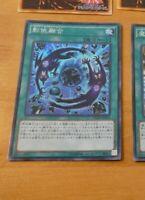 YUGIOH JAPANESE SUPER RARE HOLO CARD CARTE Shaddoll Fusion DUEA-JP059 JAPAN NM