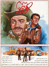 Hey Joe هی جو Saedd Poursamimi 1988 Persian movie poster