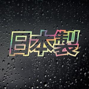 Made In Japan Car Gold Oil Slick Sticker Decal - JDM JAP Drift Tengoku Japanese