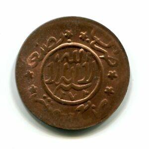 Yemen 1/40 Riyal Ahmadi (Buqsha) AH1373 KM-12.1 Bronze Lustrous Uncirculated/BU
