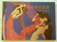 Sayume Okuda Book of Porcelain Figurines and Dolls in Japanese Beautiful Picture