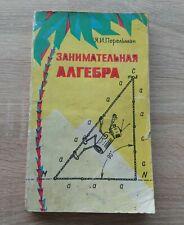 Book Entertaining Algebra Yakov Perelman Soviet mathematics vintage USSR 1978