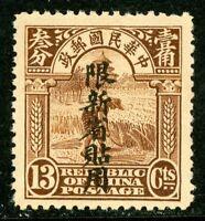 China 1926 Sinkiang 13¢ Junk Reaper Mint  C443