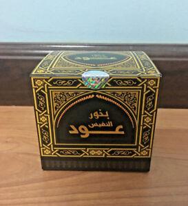 (50 g) x Bakhoor Oud Al Nafees Powder Banafa Bakhour Bukhoor بخور عود النفيس