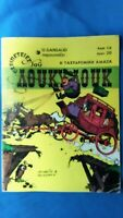 DARGUAD,LUCKY LUKE,1st GREEK EDITION 1977,No 12.VF CONDITION,VINTAGE.COMB. S/H