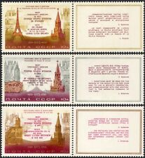 Russia 1973 Spassky Tower/Eiffel Tower/White House/Buildings 3v set (n44618)
