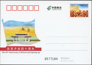 CHINA Postcard 2018 JP235 The 40th. Anniversary of Reform and Opening-up MNH