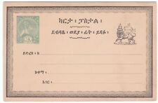 Ethiopia: 1896:  1/4 Guerche Postcard unused