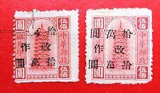 china  error stamp [中华邮政印花税票改作拾万圆] 1945  unused