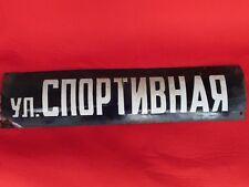 VTG Russia USSR enamel porcelain street sign plaque Спортивная Sports 1960s