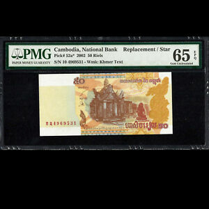 Cambodia National Bank 50 Riels 2002 Replacement Star PMG 65 GEM UNC P-52a*