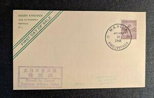 1943 Manila Philippians Censorship FDC Cover Japanese Military Censor