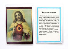 Ukrainian Ukraine Laminated Card Travel The Lord's Prayer Our Father
