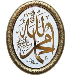 Islamic Turkish Oval Framed Wall Hanging Plaque 19 x 24cm Allah Muhammad 0333
