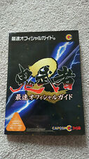 Onimusha 2 Strategy Guide - Sony PlayStation 2 - Japanese
