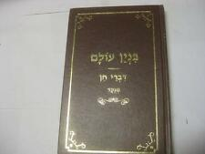 Hebrew Work on Learning Torah BINYAN OLAM by Rabbi David Avrahami בנין עולם