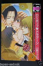 JAPAN BOOK Maguro Wasabi manga: Lolipop Dragoon