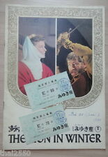 The Lion in Winter JAPAN PROGRAM BOOK Anthony Harvey Peter O'Toole +2 Tickets