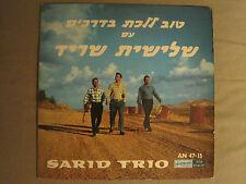 SARID TRIO TOV LALECHET BA'DRACHIM LP ORIG HED-ARZI AN 47-15 RARE ISRAELI FOLK