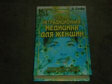 Diane Stein The Natural Remedy Book for Women Нетрадиционная медицина для женщин