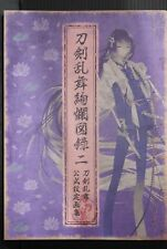 "JAPAN Nitroplus: Official Art Book ""Touken Ranbu Kenran Zuroku vol.2"""