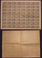 1921, Armenia, 291, Sheet of 64, Mint