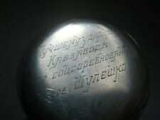 Case pocket watch Pavel Bure