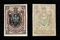 Ukraine 1918 Odesa type 1 trident overprint on Russia 35k imperf … MNH **