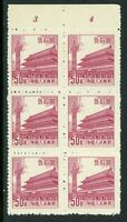 China 1954 PRC R7 Definitives 50 Fen Carmine Scott 206 Plate # Block Mint W495⭐⭐