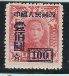 PR China 1950 $100 on $10 Blue Surcharge Type II MNG A19P58F527