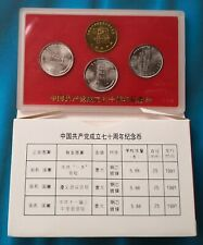 1991 CHINA YUAN COMMUNIST PARTY 70TH ANNIV and Brass medal set,China coin