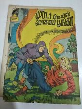 PHANTOM   NO 3 INDRAJAL IJC TAMIL Rare VINTAGE Comic India