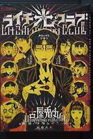 JAPAN Usamaru Furuya manga: Lychee Light Club / Litchi Hikari Club