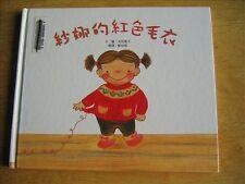 Sa na de hong se mao yi, Chinese Children's, 2003