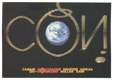 Stock de obturación 26gb fotos JPEG 6 DVD 1991 Comunista Urss Unidad Popular Chile