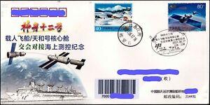 CHINA 2021-6-17 Shenzhou-12  Docking Tianhe Trakcing ship YuanWang-2 space cover