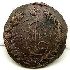 Russia: 1767- EM  5 Kopeks -Catherine II - Huge Copper Coin,  C#59.3