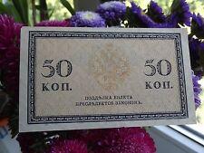 50 kopeek 1915. RUSSIA. UNC