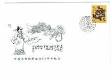 China PRC 1988 Dragon Series First Day Cover - Z120
