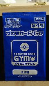 Pokemon Card Gym Promo Card booster Pack set Vol.4 - Sealed New Sword and Shield