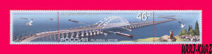 RUSSIA 2018 Architecture Crimean Bridge over Kerch Strait 1v+2 labels Sc7965 MNH
