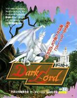 Dark Lord Famicom FC DECO 1990 JAPANESE GAME MAGAZINE PROMO CLIPPING